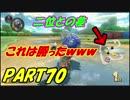 【マリオカート8DX】元日本代表が強さを求めて PART70