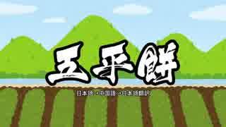 岐阜県の五平餅・明宝ハム・鶏ちゃん【嫌がる娘に無理やり弁当を持たせてみた】