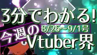 【8/26~9/1】3分でわかる!今週のVtuber界【佐藤ホームズの調査レポート】