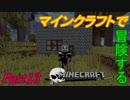 【Minecraft】マインクラフトで冒険するPart13【ゆっくり実況プレイ】