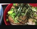 元祖塩だしのぶっかけ中華/豆腐めし/かき揚げうどん