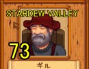 頑張る社会人のための【STARDEW VALLEY】プレイ動画73回