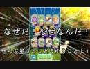 【ファンタジーライフオンライン】新ガチャ!紺碧の海姫!まさかこんな結果とはな!【FLO】#12
