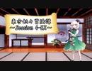 【東方卓遊戯】東方妖々冒険譚【SW2.0】Session 4-EX