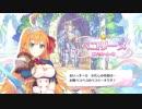 【プリンセスコネクト!Re:Dive】キャラクターストーリー ペコリーヌ Part.01