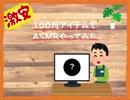 【ASMR】100円ショップでASMRアイテム買ってきたW