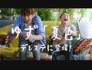 【デレステ×ゆず】 CM「夏色 のぼるぞ!」篇
