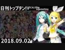 日刊トップテン!VOCALOID&something【日刊ぼかさん2018.09.02】