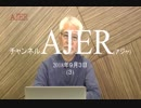 『米中貿易戦争の内幕①』田村秀男 AJER2018.9.3(3)