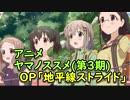 ヤマノススメサードシーズン OPテーマ 「地平線ストライド」off vocal(歌詞付き)ニコカラ