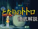 #246表 岡田斗司夫ゼミ「君はまだ『本当のトトロ』を知らない!『となりのトトロ』のダークサイドとは何か!?」(4.53)