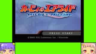 #0 トゥインクルゲーム劇場『カービィのエアライド』