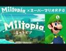 Miitopia(ミートピア)実況 part19【ノンケの超究極マリオRPG】