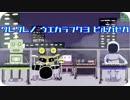 【フリーBGM】ワレワレノ ウエカラフクヨ ビルカゼガ【ロボットたちのチップチュ...