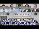 【表現者クライテリオン】沖縄シンポジウム『沖縄で考える保守思想』[平成30/9/3]