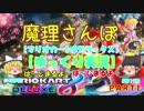 霊夢と魔理沙が対決!2人で遊ぶマリオカート8DX パート28【ゆっくり実況】【マリオカート8DX】