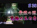 【ソウルシリーズツアー3章】ダークソウル2~スカラーオブザファーストシン~part38