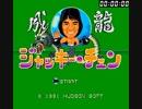 【TAS】PCE ジャッキー・チェン 21:25:73 thumbnail
