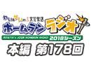 【第178回】れい&ゆいの文化放送ホームランラジオ!
