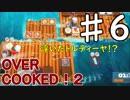 【おすずと咲夜】OVER COOKED!2#6