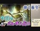【実況】今日のバルダンダース占い【カルドセプトリボルト】 Part109