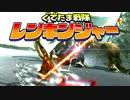 【実況】ぐでたま戦隊レンキンジャー 第4話【MHXX】