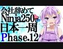 第14位:会社辞めてninja250で日本一周 Phase 12 thumbnail