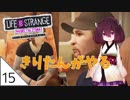 #15【Life is Strange:Before the Storm】嵐の前の東北きりたん【VOICEROID LIVE】