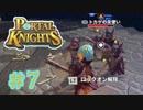 【Portal Knights】せっかちとのんきがポータルをつなげてみた 7【2人実況】