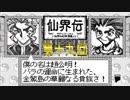 【仙界伝】もう一つの封神演義【実況】 第十九回