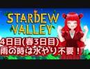 【Stardew Valley】女の子で牧場運営頑張るぞー!(♂)4日目(春3日目) 雨の日は水やり不要!