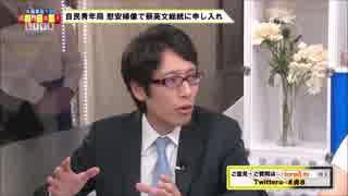 日本は台湾と連邦を組もう