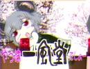 第83位:ご長寿声優早押しクイズ名人戦☆ thumbnail