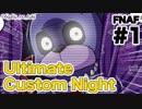 【実況】最高の夜を求めて『FNAF:Ultimate Custom Night』 #1