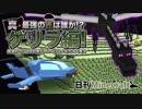 【日刊Minecraft】真・最強の匠は誰か!?ゲリラ編!絶望的センス4人衆がMinecraftをカオス実況!#39 thumbnail