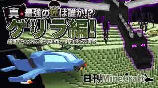 【日刊Minecraft】真・最強の匠は誰か!?ゲリラ編!絶望的センス4人衆がMinecraftをカオス実況!#39