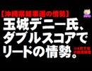 【沖縄県知事選の情勢】自民調査で玉城デニー氏がダブルスコアでリード(8月下旬の自民調査)