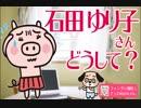 石田ゆり子さんインスタで大炎上?SNS疲れしない極意とは? thumbnail