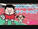 東京オリンピックはサマータイムになる!?五輪に隠された超重要なコトとは・・?