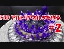 #2 【フィギュア製作実況】FGO アルトリアオルタ ドレスVer.を作る