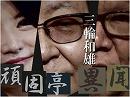 【頑固亭異聞】台湾危機と日本の立場[桜H30/9/4]