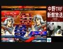 2018-09-01 中野TRF AC北斗の拳 無差別大会