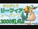 【ポケモンUSM】リーフィアと勝利を積み上げるシングルレート#28【20xx】
