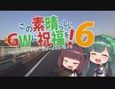 第49位:【VOICEROID車載】この素晴らしいGWに祝福を!6日目 thumbnail