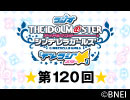 「デレラジ☆(スター)」【アイドルマスター シンデレラガールズ】第120回アーカイブ