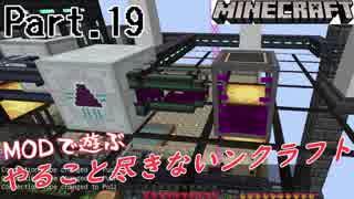 【MODで遊ぶ】やること尽きないンクラフト Part.19 ゆっくり実況【minecraft1.12.2】