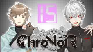 【ChroNoiR】叶&葛葉 SCUM編 【まとめ15】