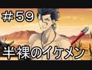【実況】落ちこぼれ魔術師と7つの特異点【Fate/GrandOrder】59日目 part1