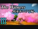 【The Witness】孤島でパズルを解きまくろう!#3-桜並木エリア編-【ゆっくり実況】