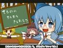 【FullHD】チルノのパーフェクトさんすう教室Ver2011(cirno's_arithmetic_school_2011)